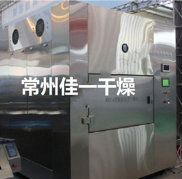 WHZ系列微波真空干燥机